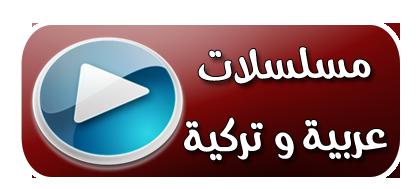 مشاهدة مسلسلات عربية و تركية مجانا رمضان 2014